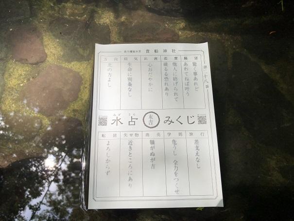 御神水で占う「水占みくじ」貴船神社