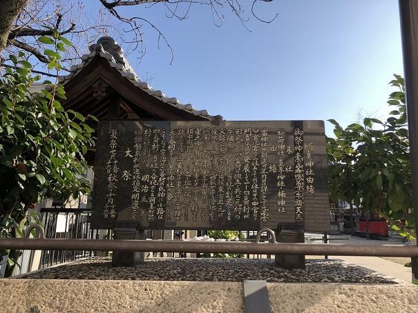 門真神社 歴史