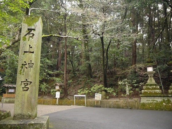 石上神宮 社号碑
