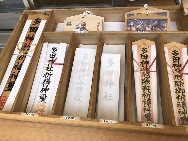 多田神社お守り・御朱印・絵馬など(授与所)