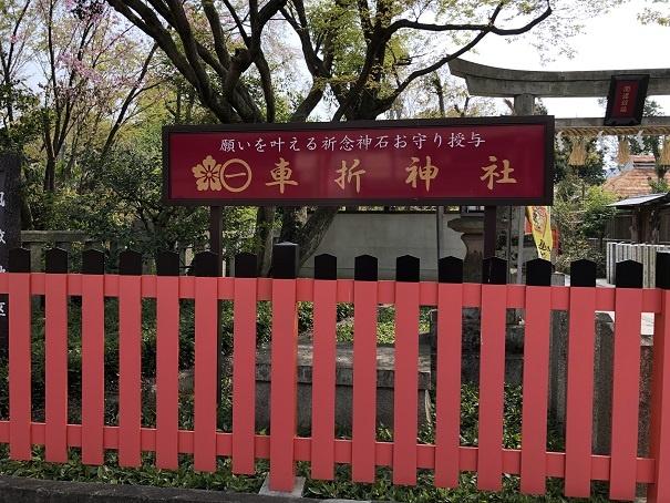 京都のパワースポット車折神社のご祭神・ご利益