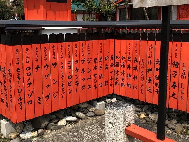 芸能神社朱の玉垣④ワンピースゾーン