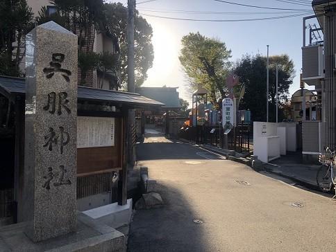 呉服神社 社号碑