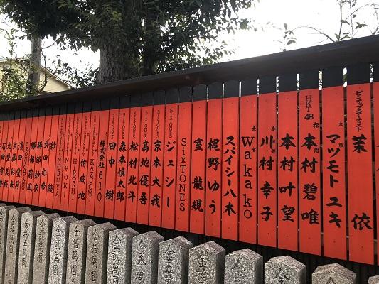 車折神社 芸能神社 朱の玉垣