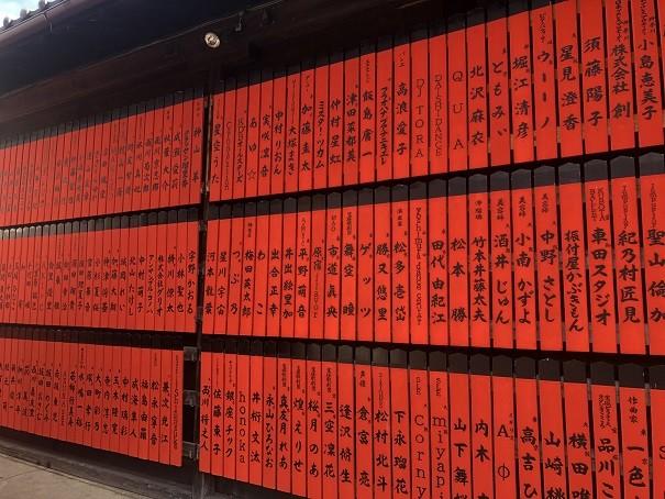 芸能神社朱の玉垣⑤駐車場ゾーン