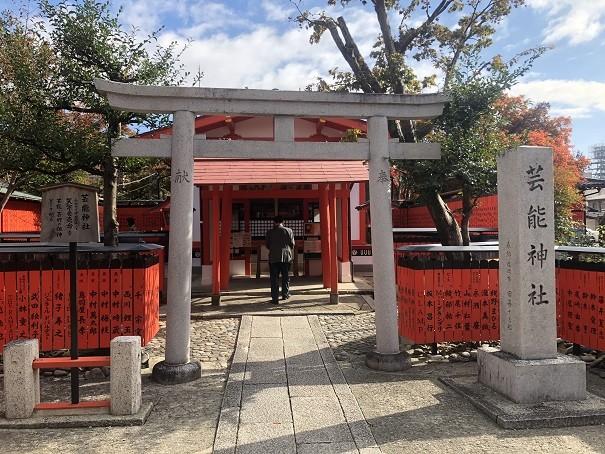 車折神社芸能神社