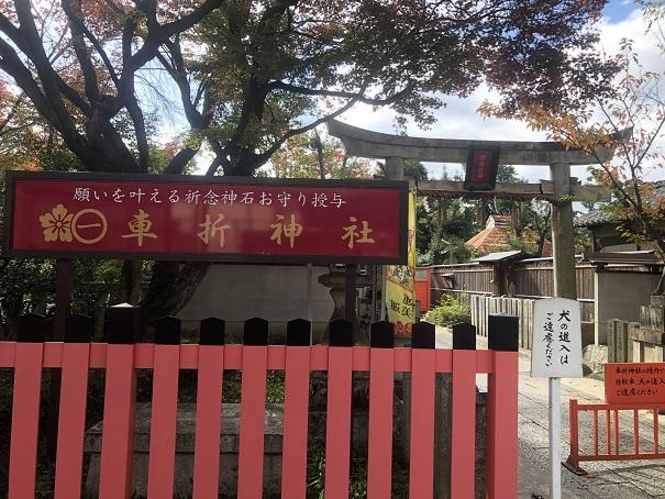 車折神社 裏参道 鳥居