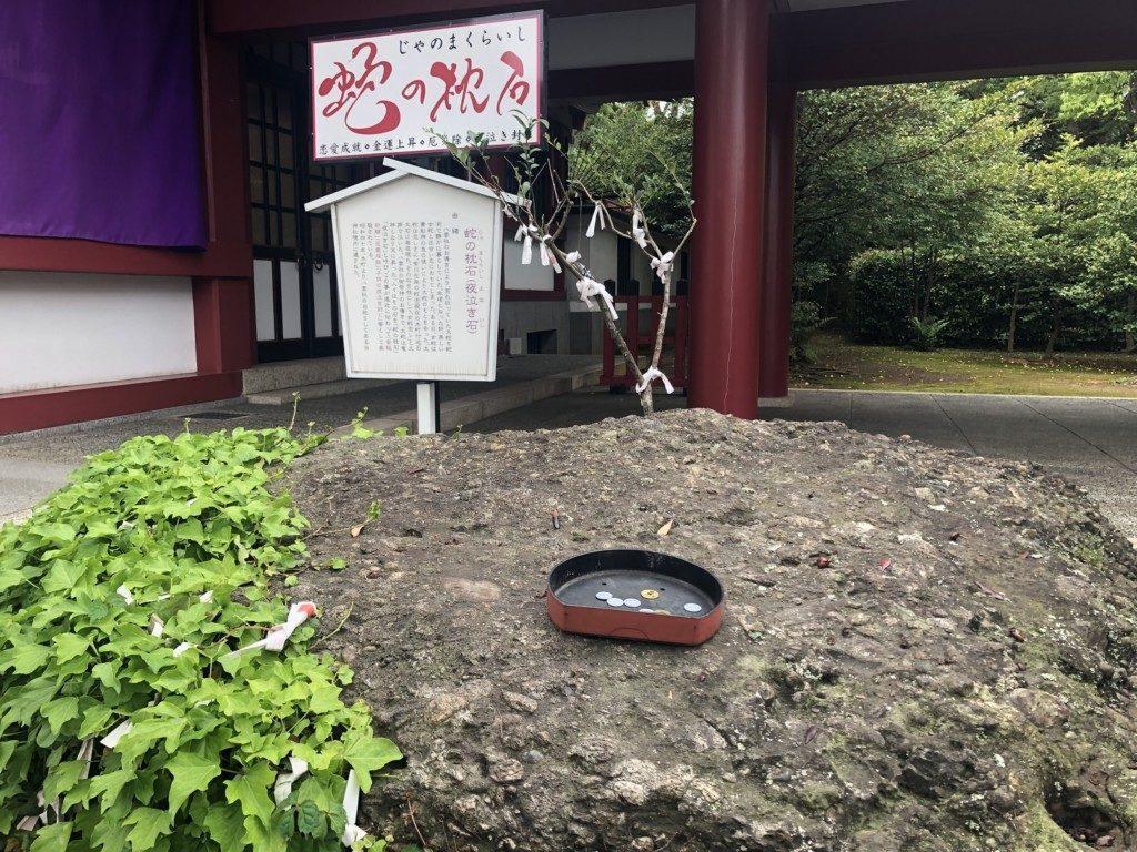 篠崎八幡神社の蛇の枕石