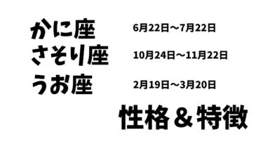 【ズバリ診断】蟹・さそり・魚座性格&特徴【星座×血液型】
