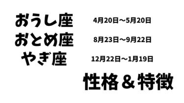 【ズバリ診断】牡牛・乙女・山羊座の性格&特徴【星座×血液型】