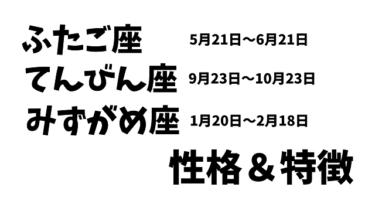 【ズバリ診断】双子・天秤・水瓶座性格&特徴【星座&血液型】