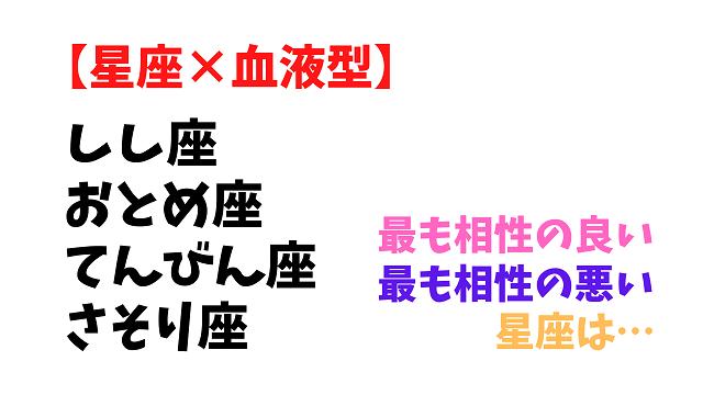 【星座×血液型】しし座