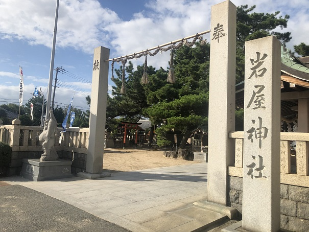 岩屋神社の社号碑 鳥居 えべっさん