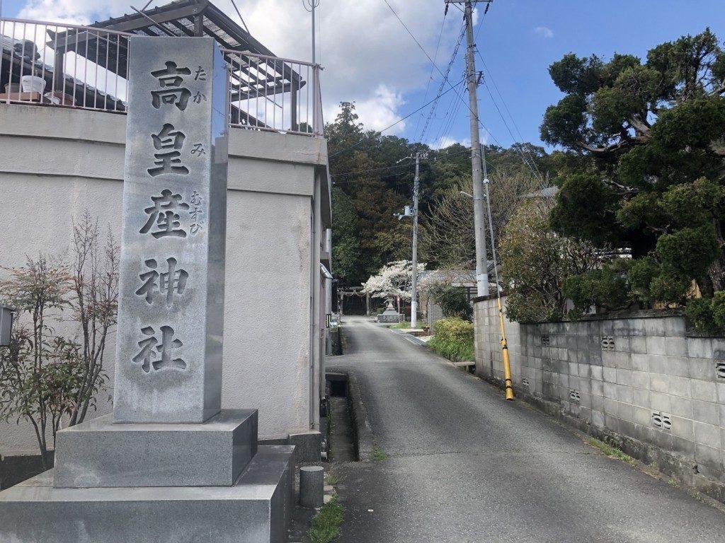 高皇産神社の社号碑