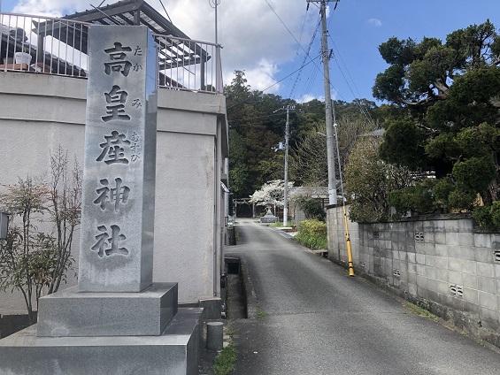 高皇産神社 社号碑