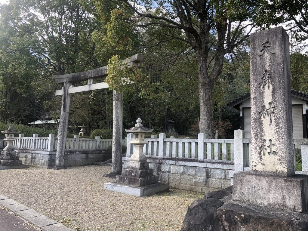 天森神社の社号碑と鳥居