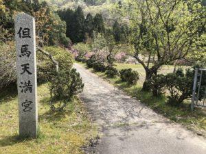寒暖差45度の天満宮『但馬天満宮』 兵庫県豊岡市