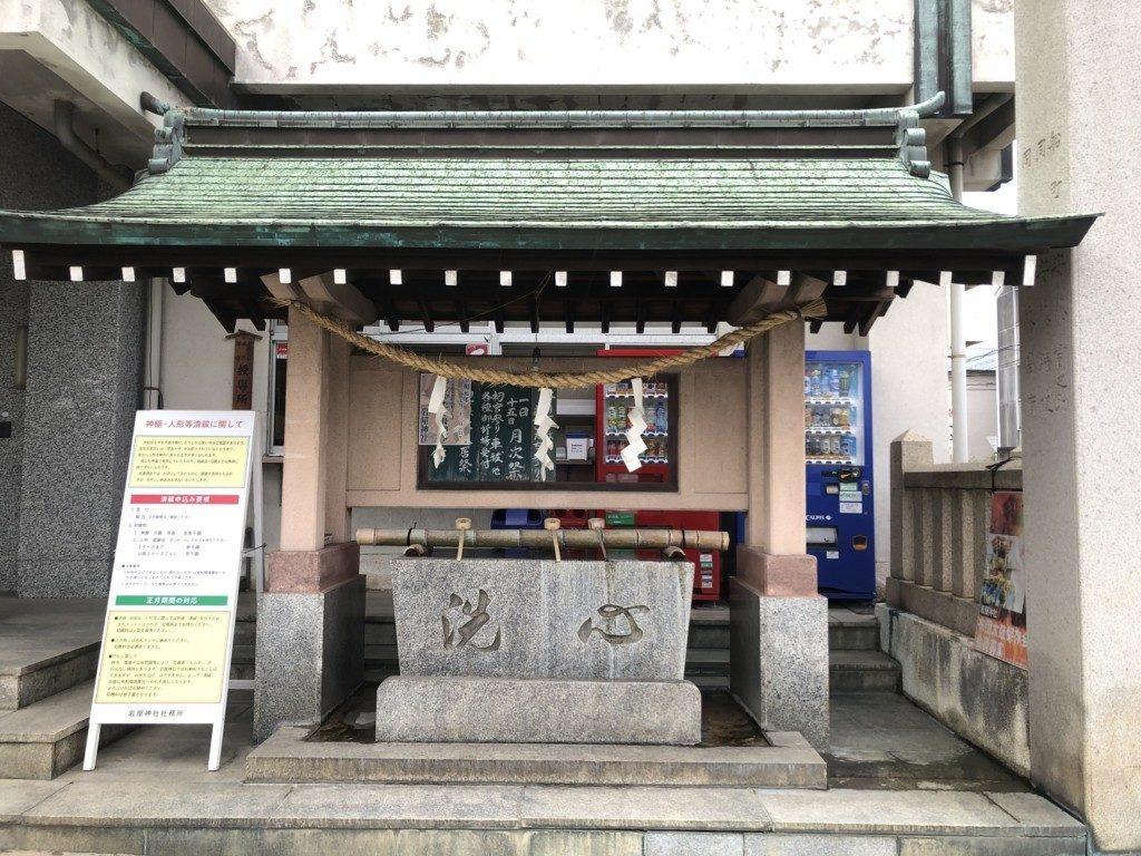 岩屋神社の手水舎