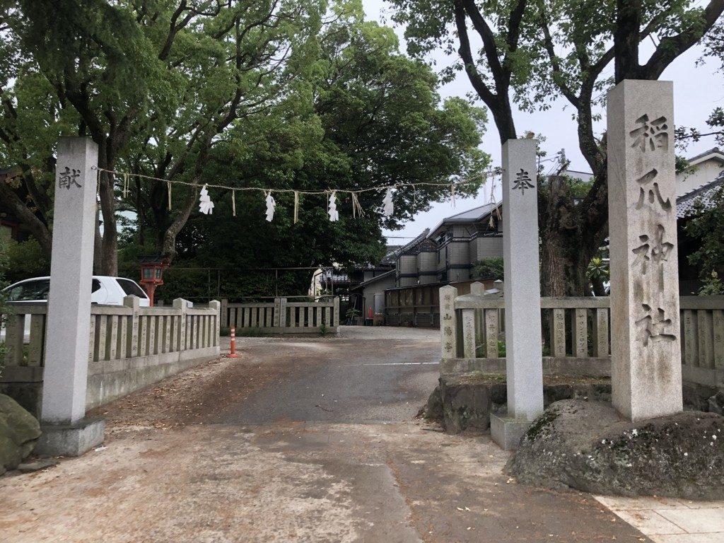 稲爪神社の社号碑