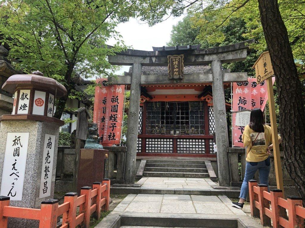 京都八坂神社の北向蛭子社