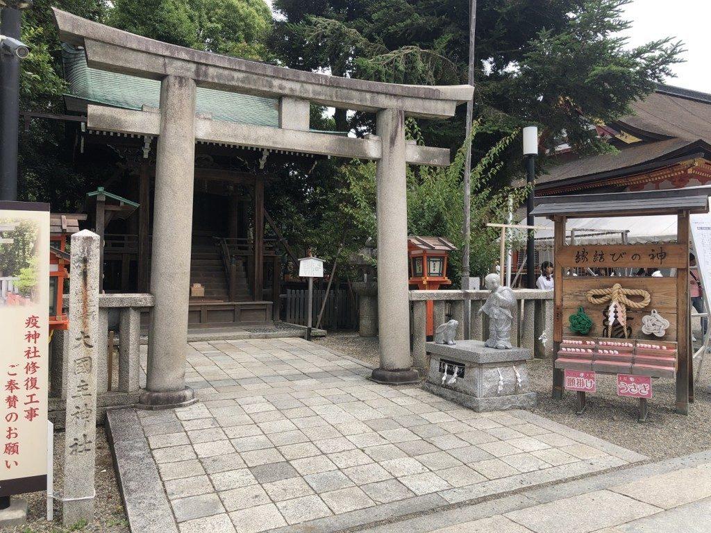 京都八坂神社の大國主社