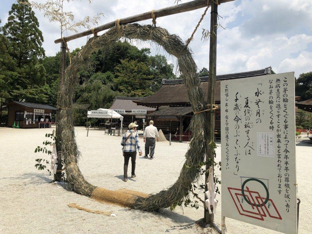 京都上賀茂神社の茅の輪くぐり