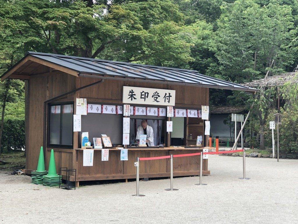 京都上賀茂神社のご朱印