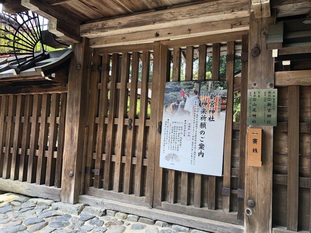 京都上賀茂神社の摂社新宮神社