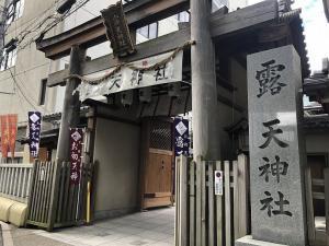 縁結びのパワースポット『露天神社』 大阪市北区