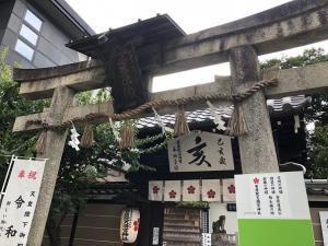 菅原道真誕生の地『菅原院天満宮神社』 京都市上京区