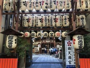錦市場の中に鎮座する『錦天満宮』 京都市中京区