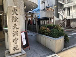 ビルの1階に鎮座している『火除天満宮』 京都市下京区