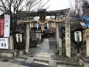 日本最古の天満宮『水火天満宮』 京都市上京区