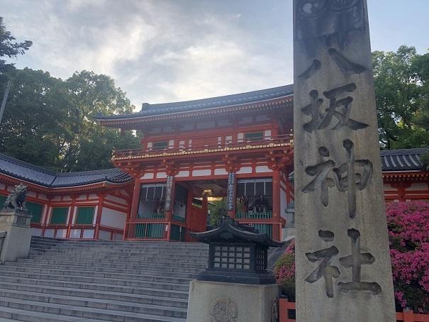 京都八坂神社 西楼門