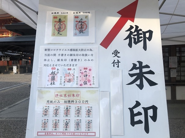 京都八坂神社 御朱印