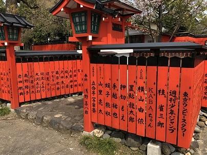 ジャニーズなどの有名人に会える「車折神社」(京都市西京区)