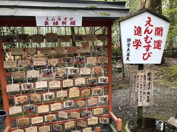 嵐山の縁結び・恋愛成就「野宮神社」(京都市西京区)