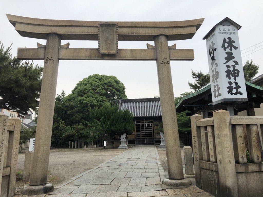 休天神社の鳥居