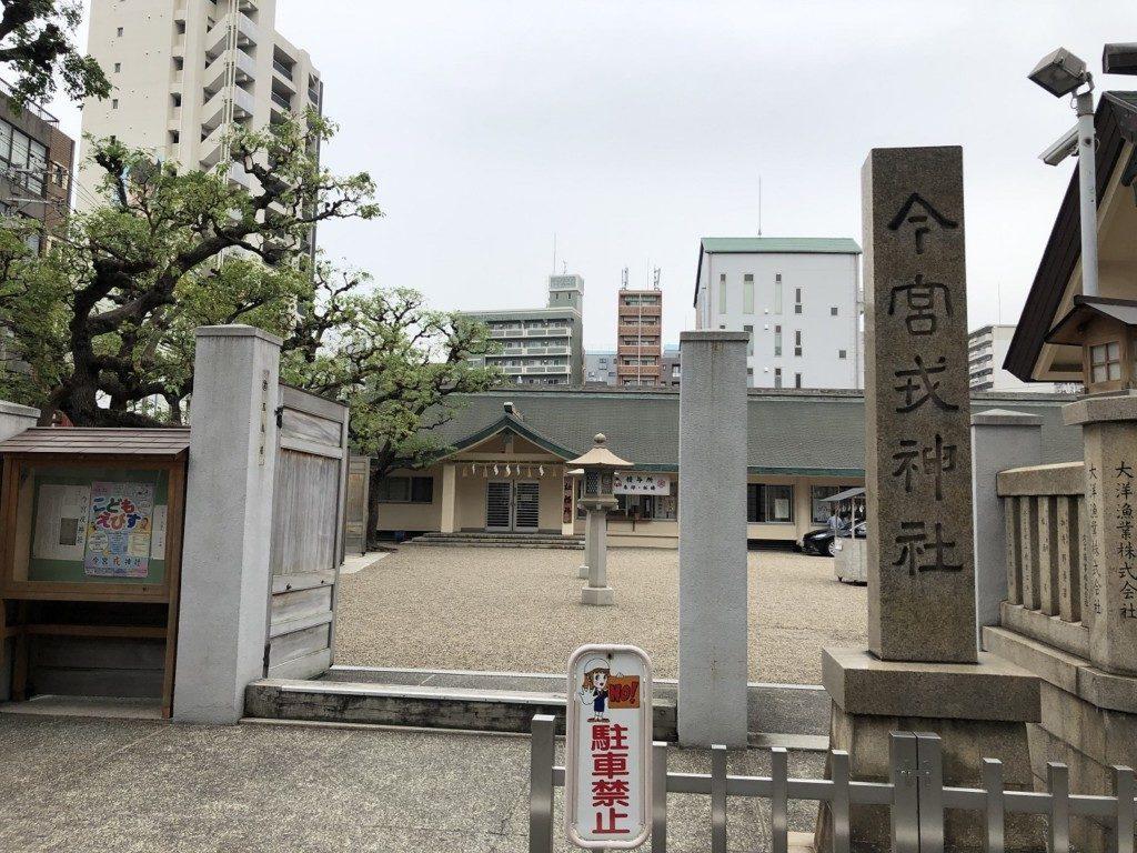 今宮戎神社 社号碑
