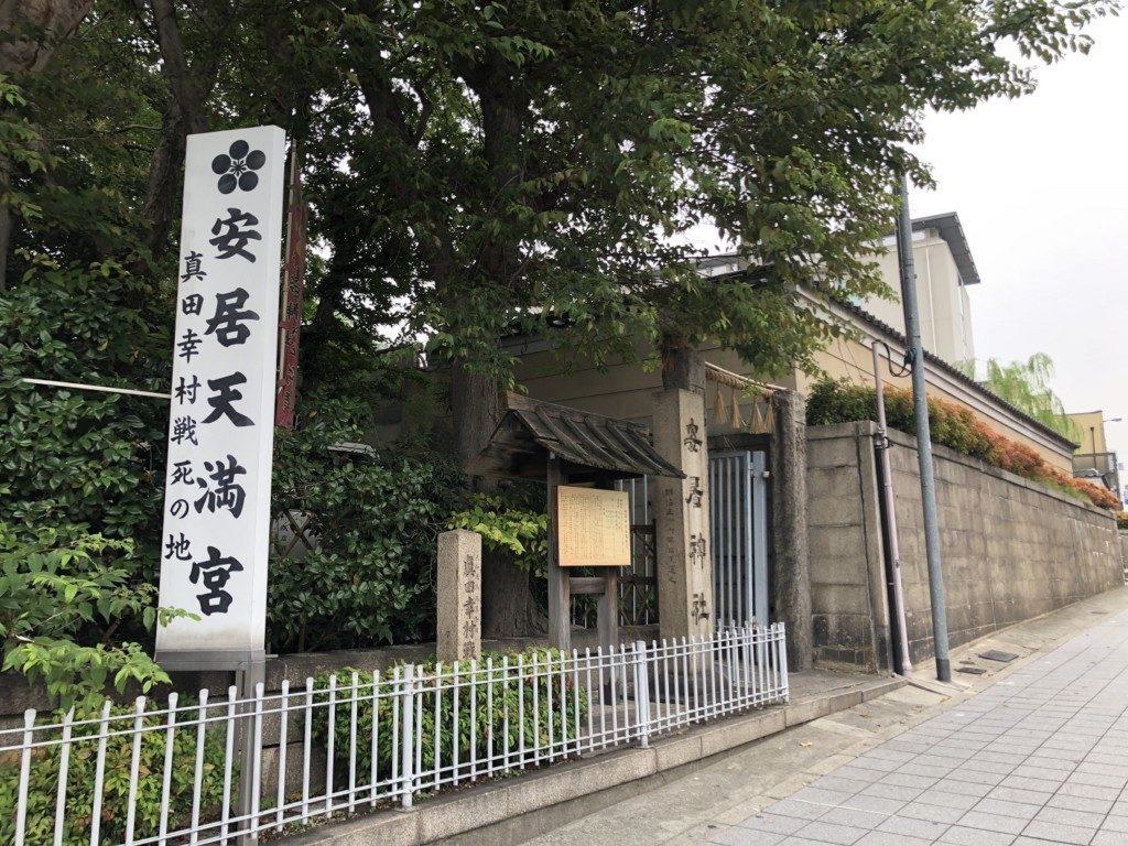 安居神社 社号碑