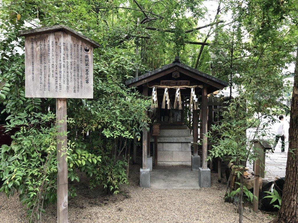堀越神社 末社