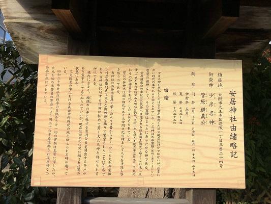 菅原道真と少彦名神をご祭神としてを祀る神社 安居神社