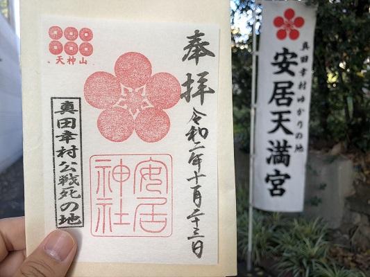 安居神社お守り・絵馬・御朱印(授与所)