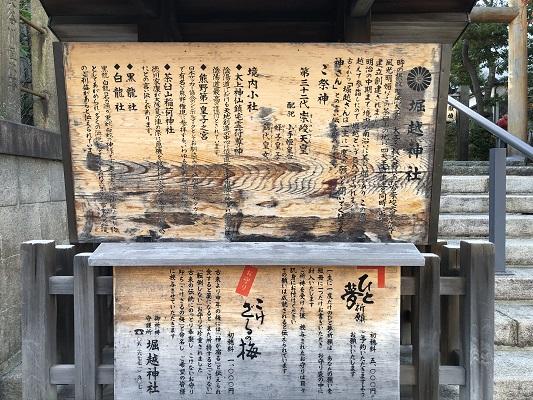 四天王寺七宮の一社と言われる堀越神社の歴史