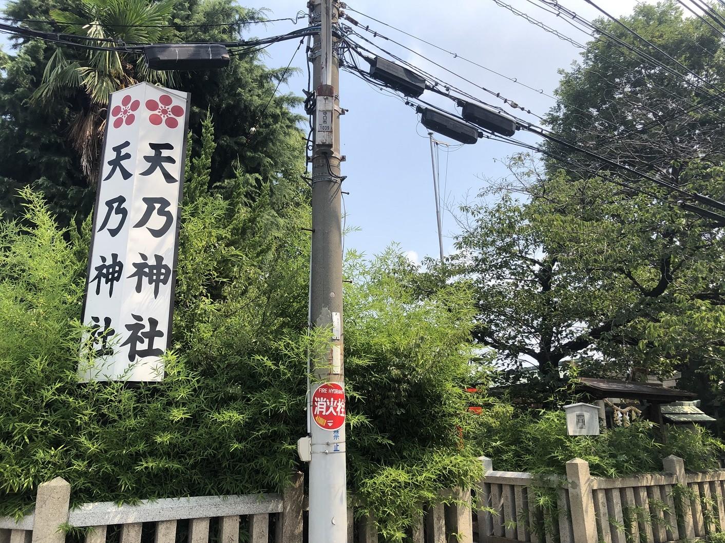 【大阪守口天乃神社】道開き芸能神社で道しるべのご利益