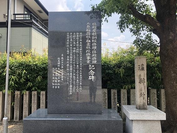 遥拝所 鶴見神社