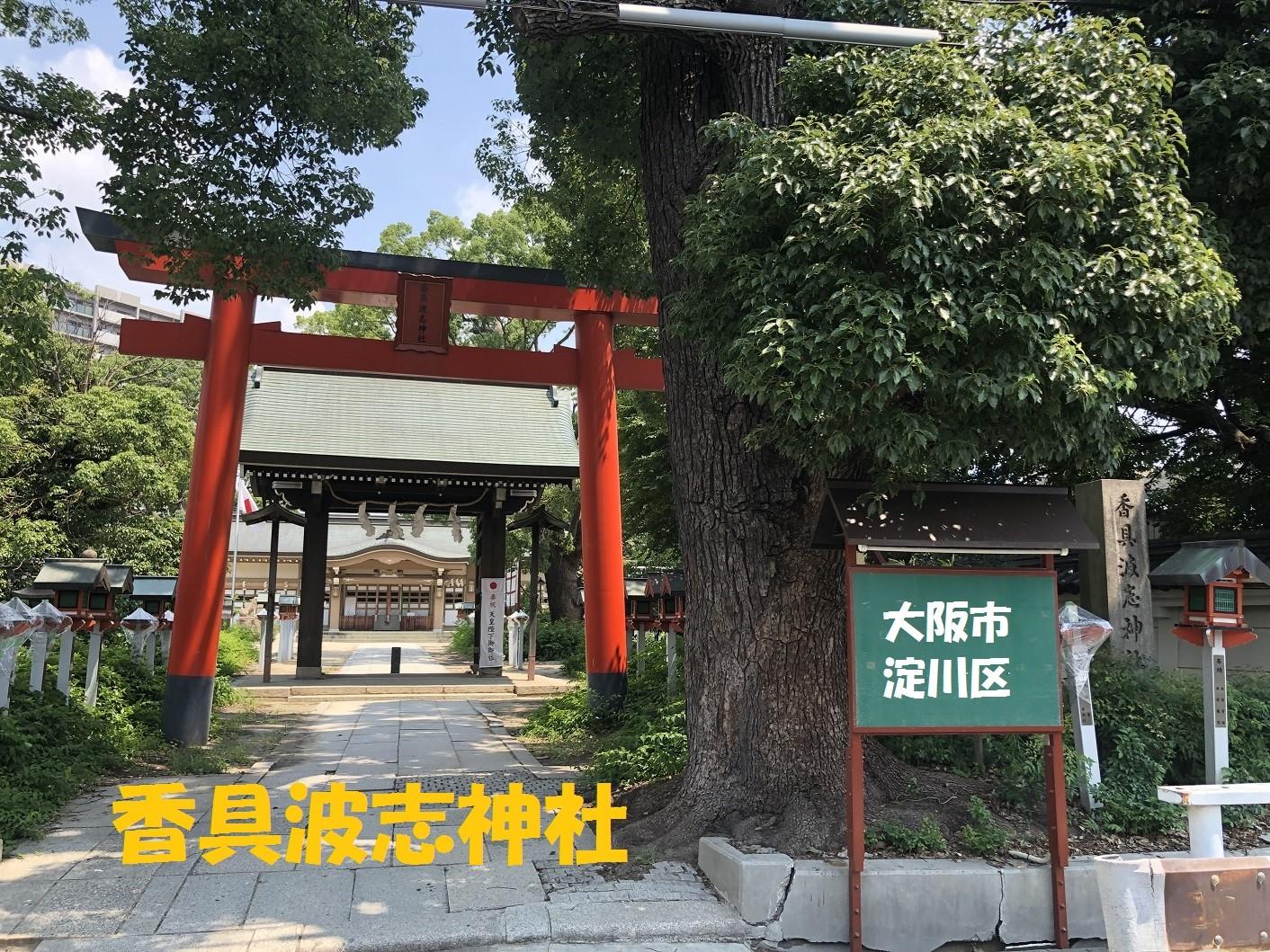 香具波志神社