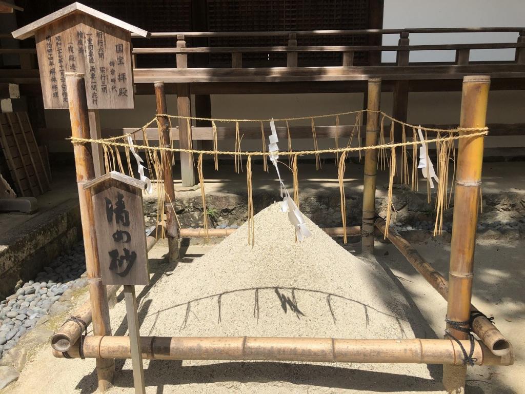 宇治上神社清めの砂