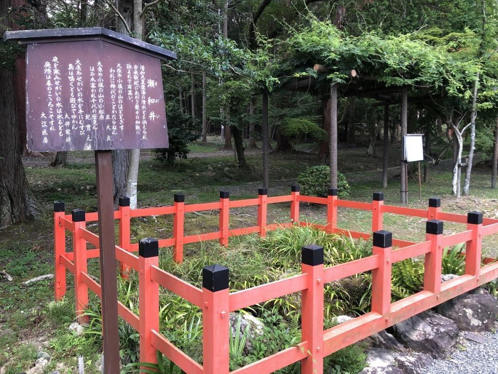 大原野神社瀬和井