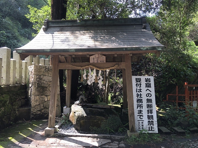磐船神社 手水舎